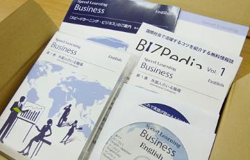 ビジネス版