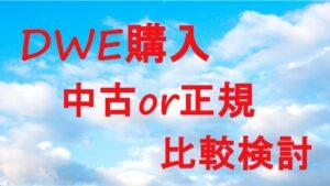 DWE 新品or正規