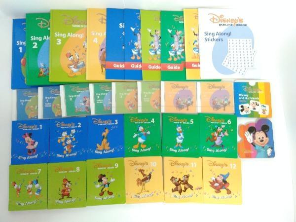 ディズニー英語システム画像